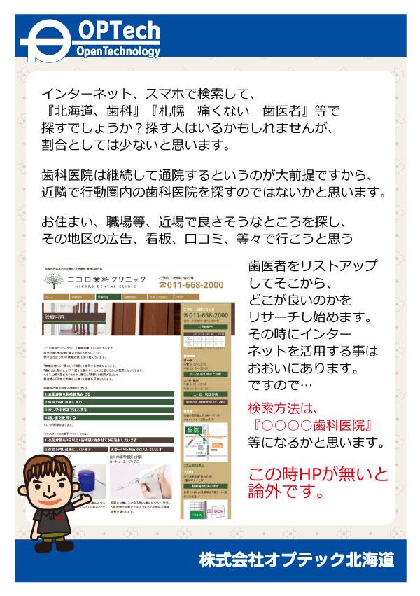 ホームページの詳細