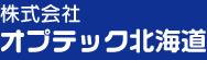 株式会社オプテック北海道
